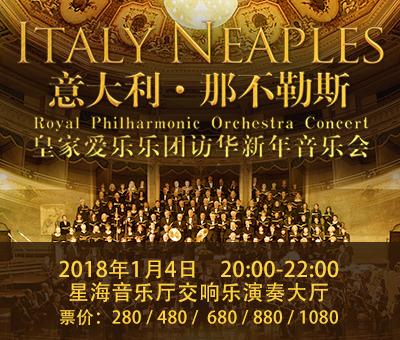 【万有音乐系】意大利那不勒斯皇家爱乐乐团 访华新年音乐会