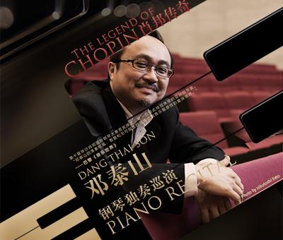 【万有音乐系】肖邦传奇——邓泰山钢琴独奏音乐会--广州站