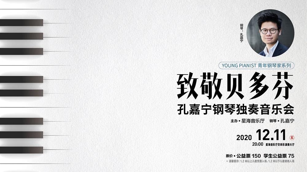 20201211致敬贝多芬——孔嘉宁钢琴独奏