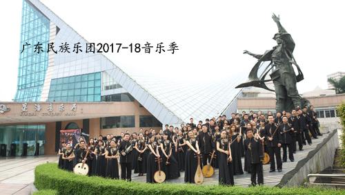2017-2018民乐季