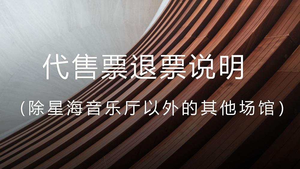 广东文化票务网代售演出取消/延期退票说明