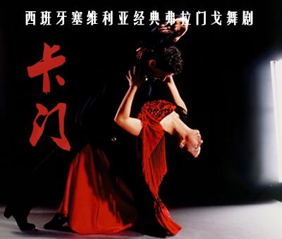 爱乐汇·西班牙塞维利亚 经典弗拉门戈舞剧《卡门》