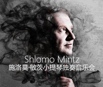 真正的大师 施洛莫·敏茨小提琴奏鸣曲音乐会