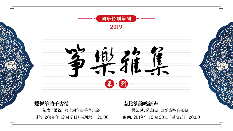 2019筝乐雅集