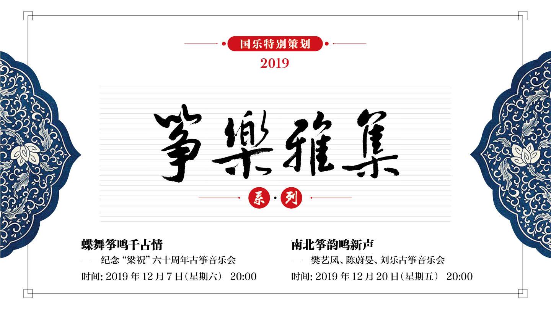 2019 筝乐雅集
