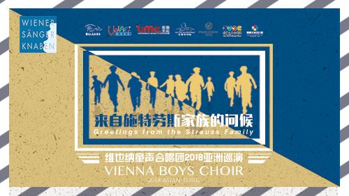 20181027维也纳童声合唱团