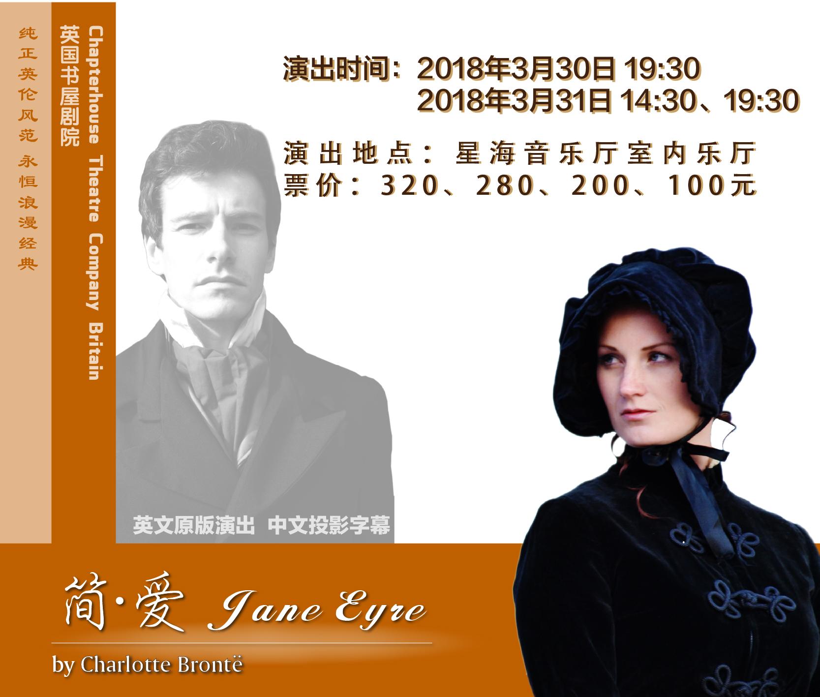 英国书屋剧院英伦经典系列《简爱》 Jane Eyre by Chapterhouse Theatre Company