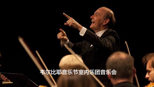 韦尔比耶音乐节室内乐团音乐会首页