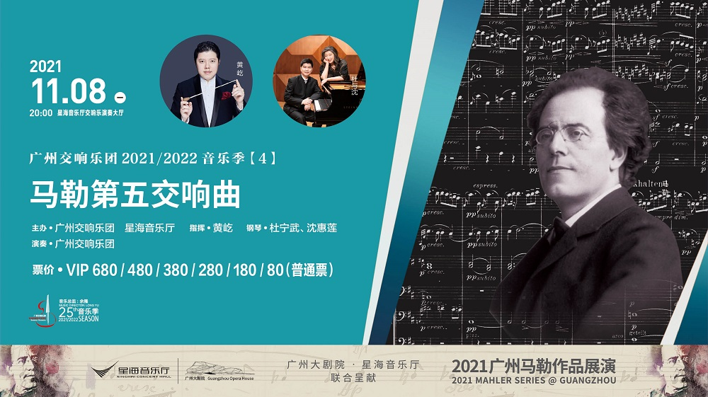 2021广州马勒作品展演:《第五交响曲》
