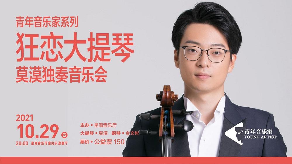 狂恋大提琴——莫漠独奏