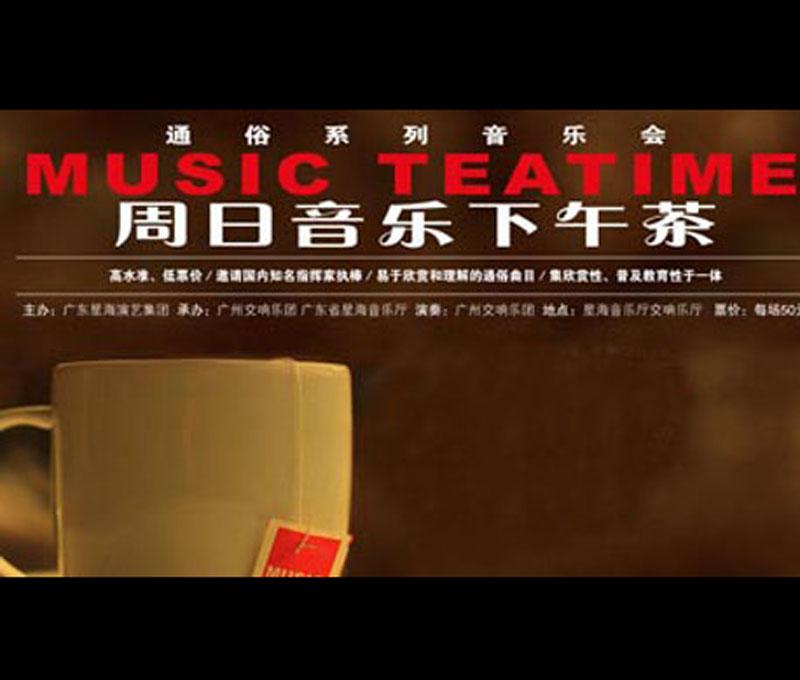 周日音乐下午茶③ - 序曲选萃