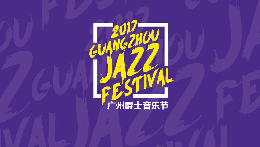 2017广州爵士音乐节系列