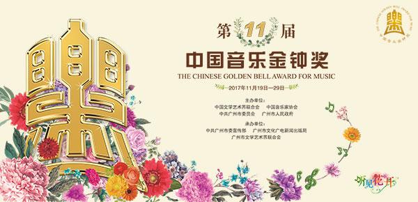 第十一届中国音乐金钟奖