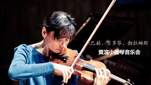 2017黄滨小提琴音乐会