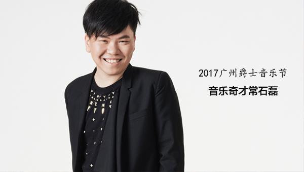 20171210常石磊首页滚动大图