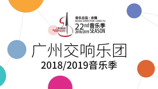 20182019广交乐季滚动图
