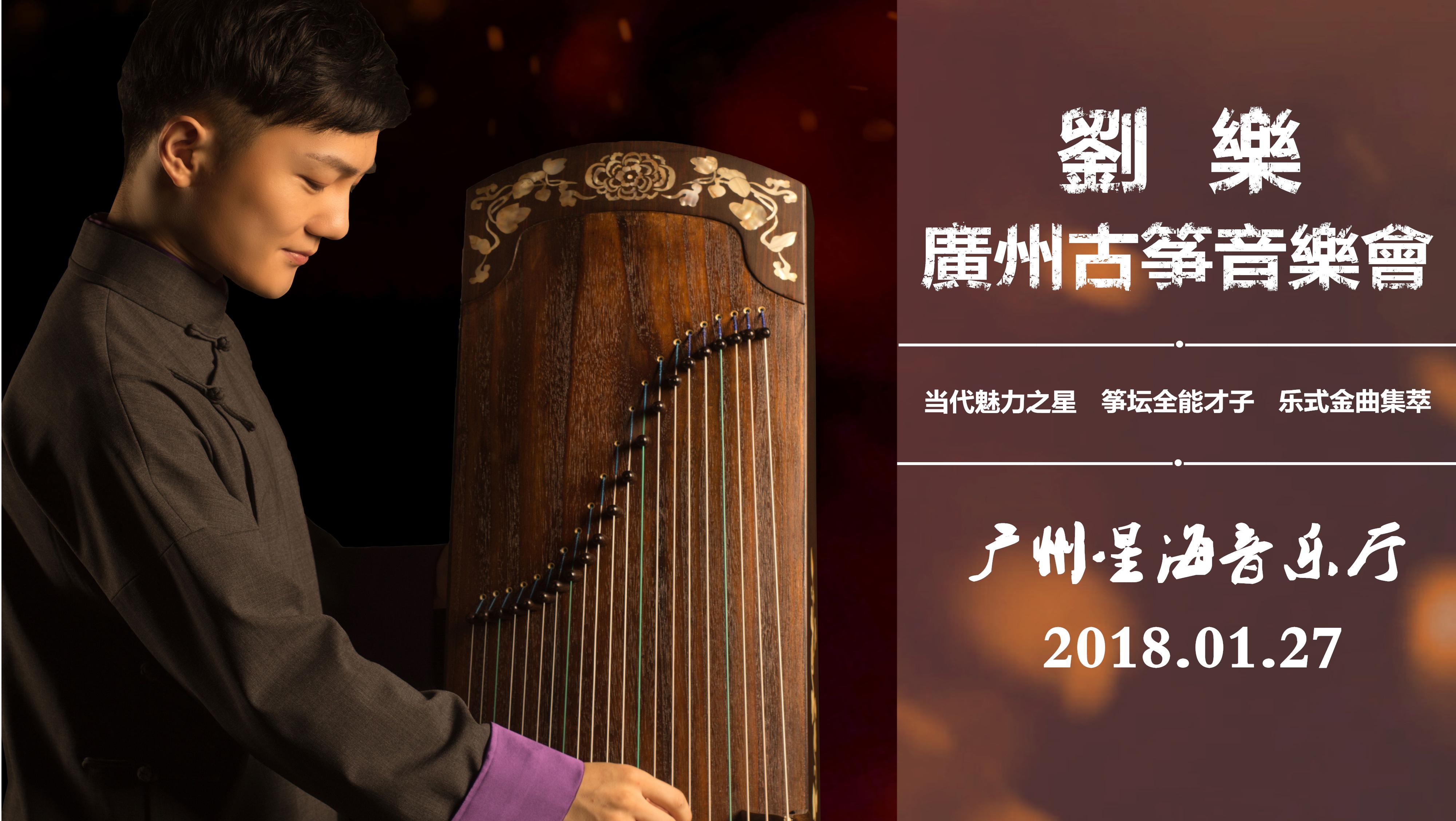 育韵之约2018年刘乐广州古筝音乐会