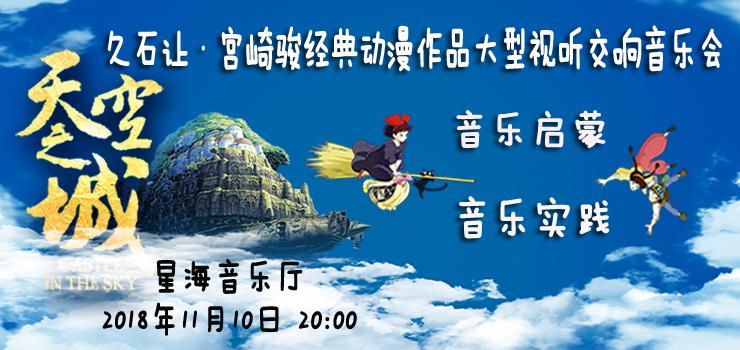 20181110天空之城