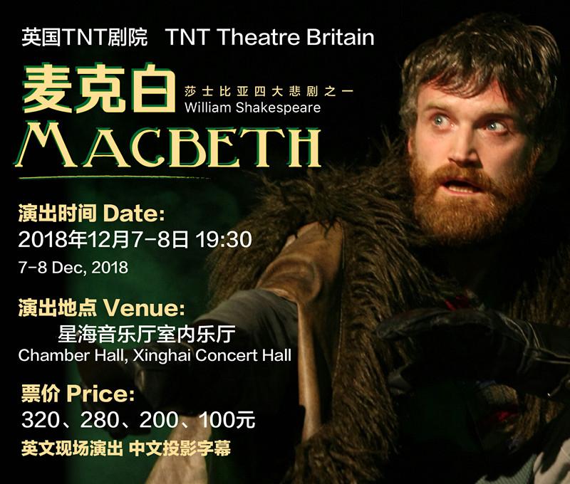 英国TNT剧院原版莎翁经典话剧《麦克白》 Macbeth By TNT Theatre Britain  英语现场演出 中文投影字幕