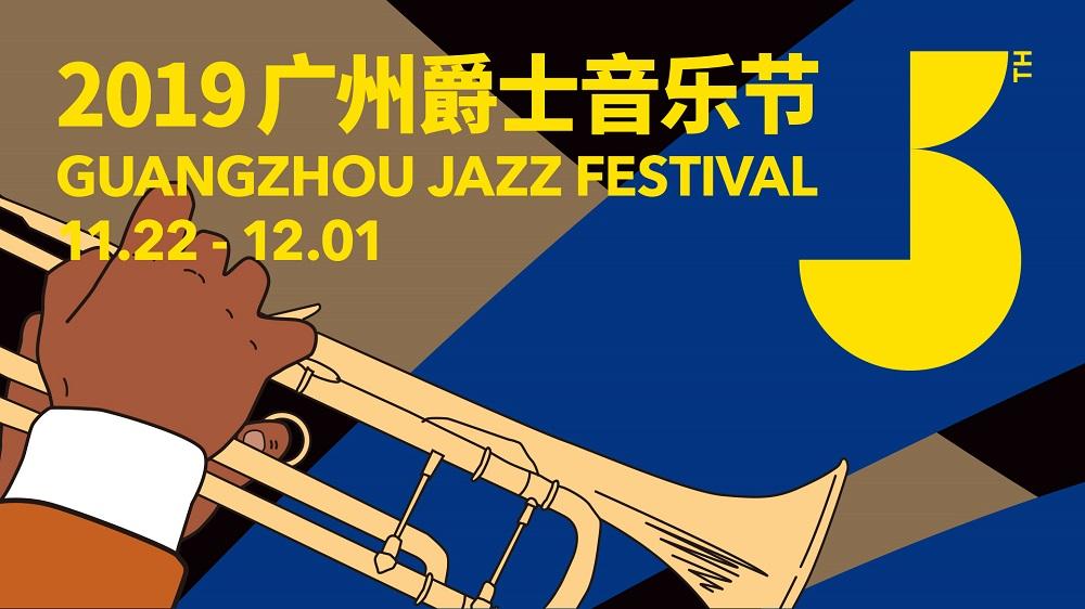 2019广州爵士音乐节