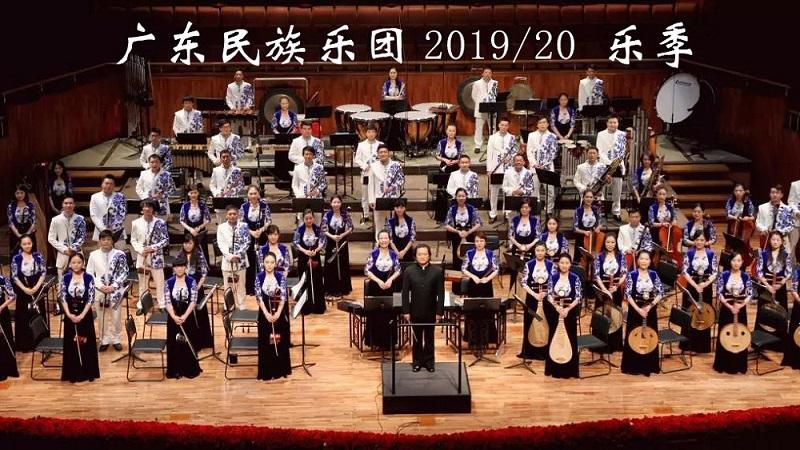 广东民族乐团2019-20乐季