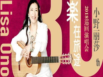 【万有音乐系】小野丽莎2018巡回演唱会——广州站