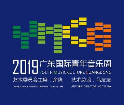 2019广东国际青年音乐周闭幕式马拉松音乐会(上)