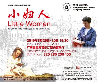 英国书屋剧院英美女性经典系列《小妇人》Little Women By Chapterhouse Theatre