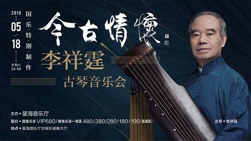 20190614今古情怀 ——李祥霆古琴音乐会