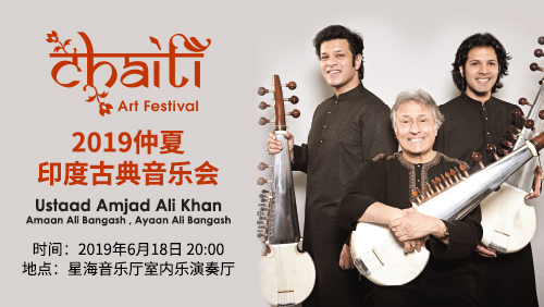 2019仲夏印度古典音乐会