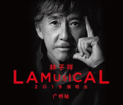 林子祥Lamusical2019演唱会 - 广州站