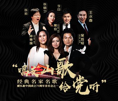 《唱支山歌给党听》——经典名家名歌献礼新中国成立70周年音乐会之一