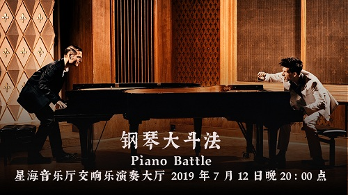 钢琴大斗法-Piano Battle