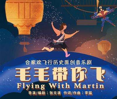 广州国际亲子戏剧展 原创音乐剧《毛毛带你飞》