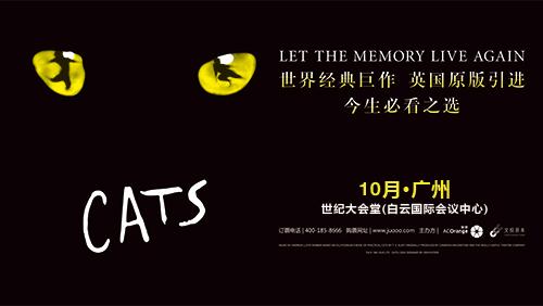 猫CATS-广州站
