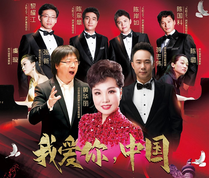 《我爱你,中国》——经典名家名歌音乐会