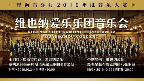 2019维也纳爱乐乐团音乐会