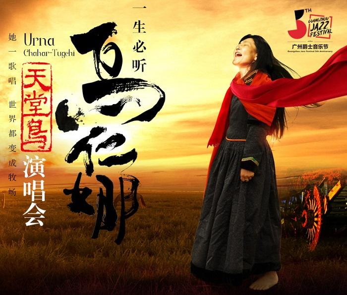 2019广州爵士音乐节 《一生必听乌仁娜——天堂鸟》演唱会