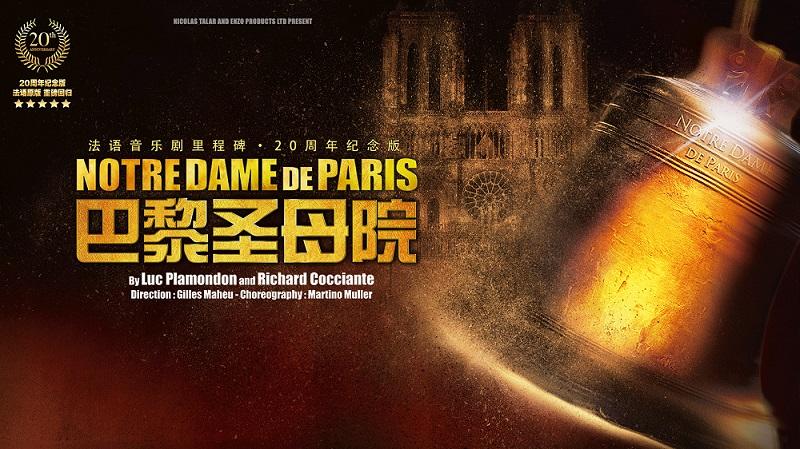 20周年纪念版 法语音乐剧里程碑《巴黎圣母院》