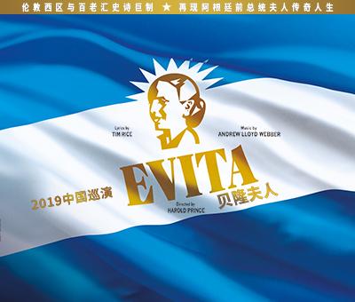 音乐剧史诗巨制《贝隆夫人》Evita广州站