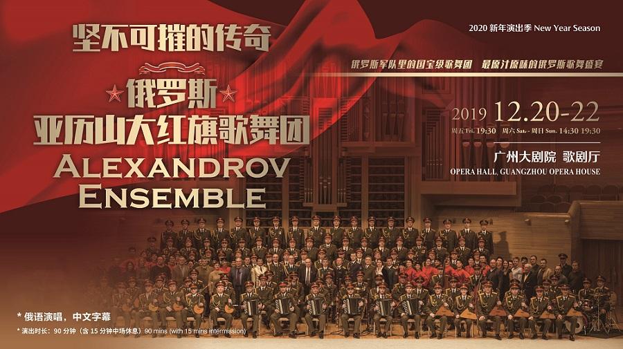 俄罗斯红旗歌舞团