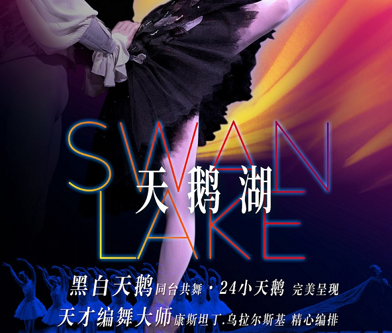 俄罗斯国家芭蕾舞剧院-阿斯特拉罕芭蕾舞团 2020年新版芭蕾《天鹅湖》