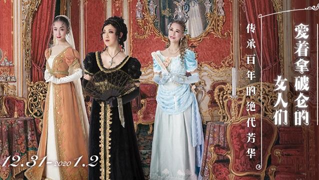 2019-2020宝冢歌剧团OG《剑与爱的光芒-爱着拿破仑的女人们》