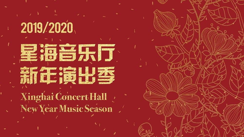 2019-2020新年音乐季