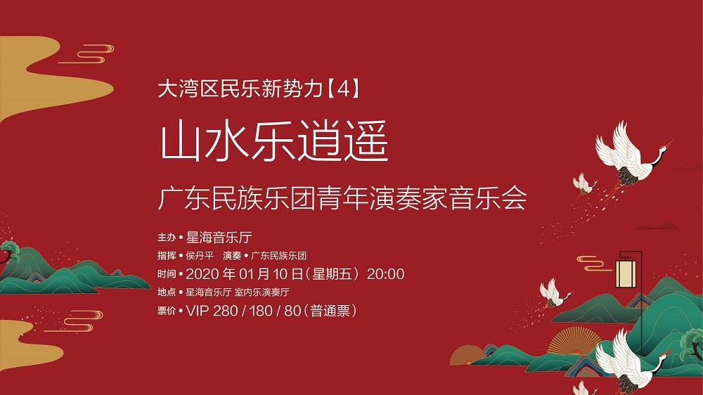 大湾区民乐新势力【4】 山水乐逍遥——广东民族乐团青年演奏家音乐会