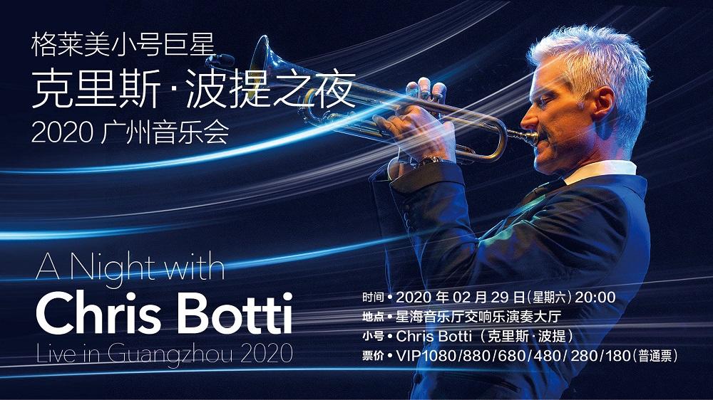 格莱美小号巨星 克里斯·波提 2020广州音乐会