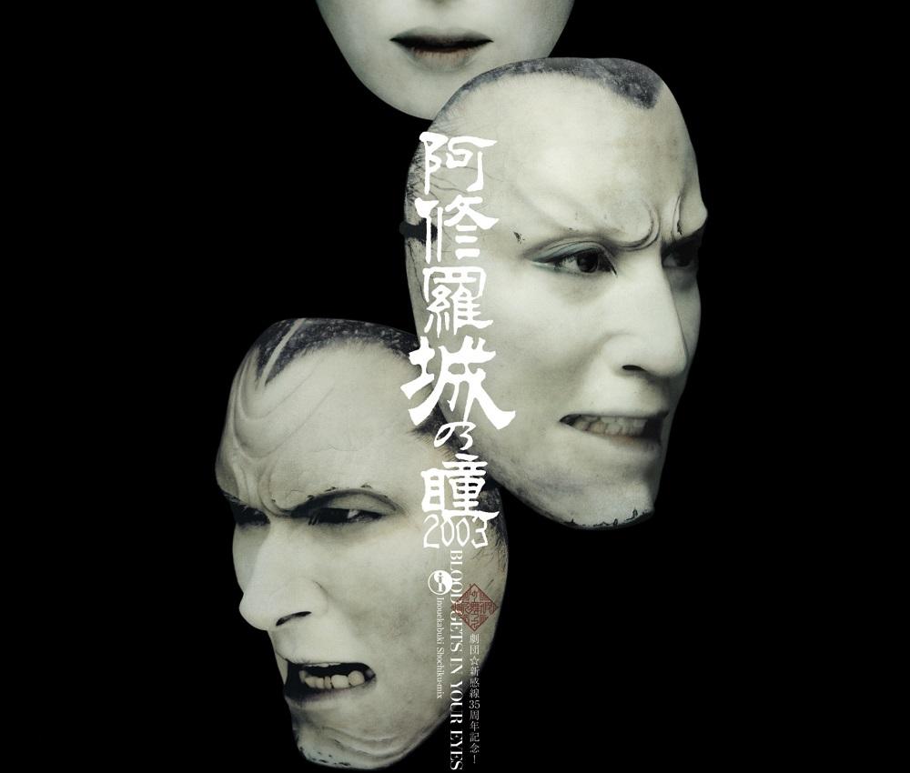 日本剧团新感线GEKI×CINE系列戏剧影像 《阿修罗城之瞳》