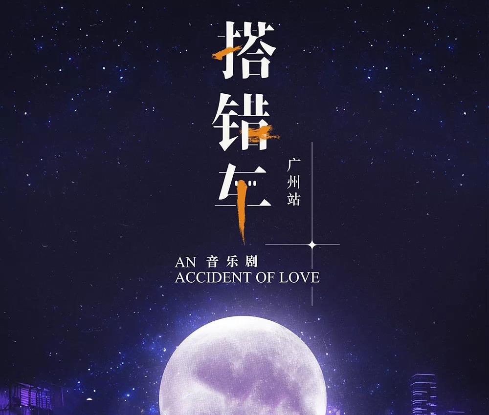 音乐剧《搭错车》-广州站