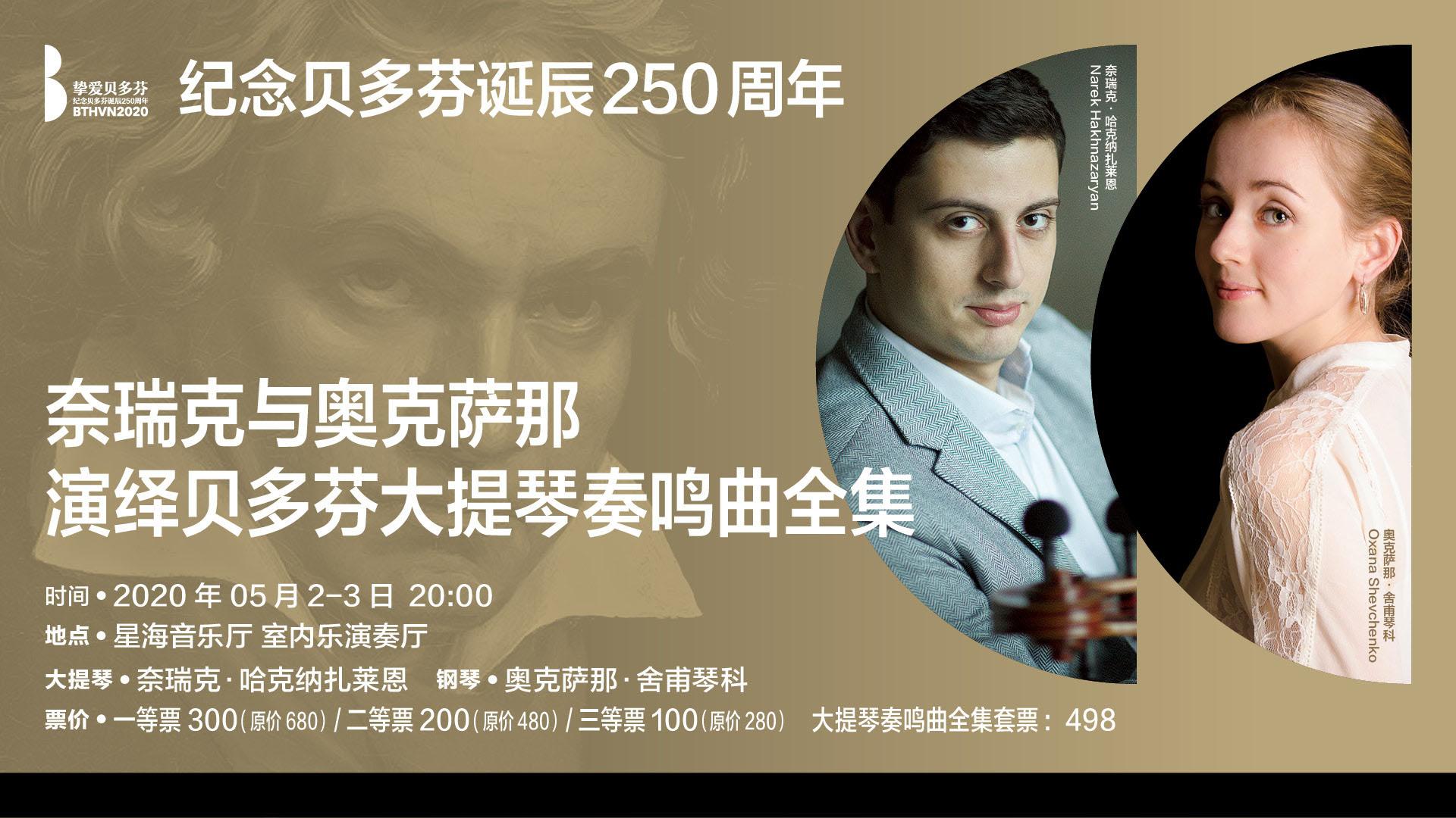 纪念贝多芬诞辰 250 周年——奈瑞克与奥克萨那演绎贝多芬大提琴奏鸣曲全集