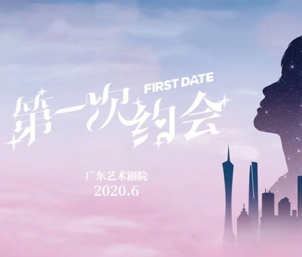音乐剧《第一次约会》-广州站